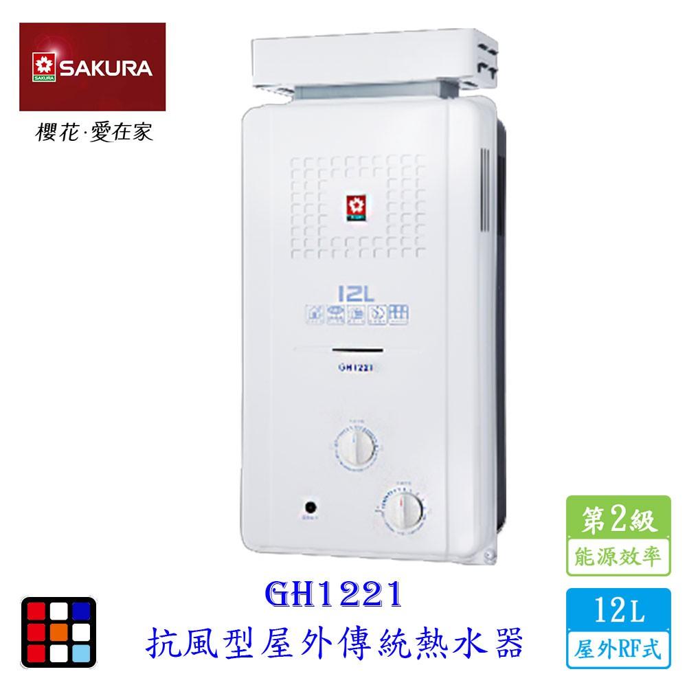 櫻花牌 GH1221 12L 屋外型 防風型 熱水器 節能熱水器