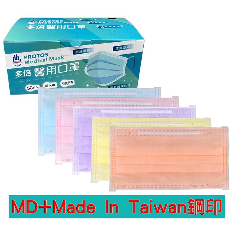 多倍 成人醫用口罩50入盒裝 藍/粉/紫/黃/橘 (醫療口罩 雙鋼印 現貨供應)【醫康生活家】