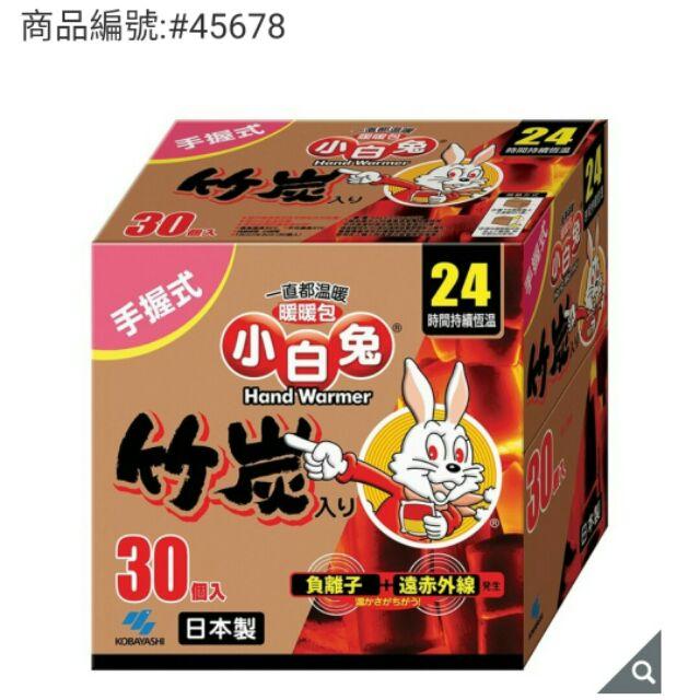 Kobayashi 小白兔 竹炭暖暖包 - 握式30入/1組(箱)  好市多代購~季節性商品