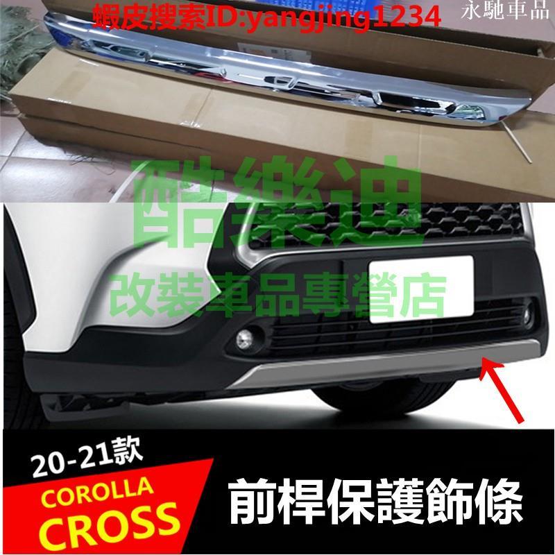 全館免運(酷樂迪)豐田2020-2021款COROLLA CROSS中網飾條 前保槓飾條 車身飾條 飾條 飾/永馳車品