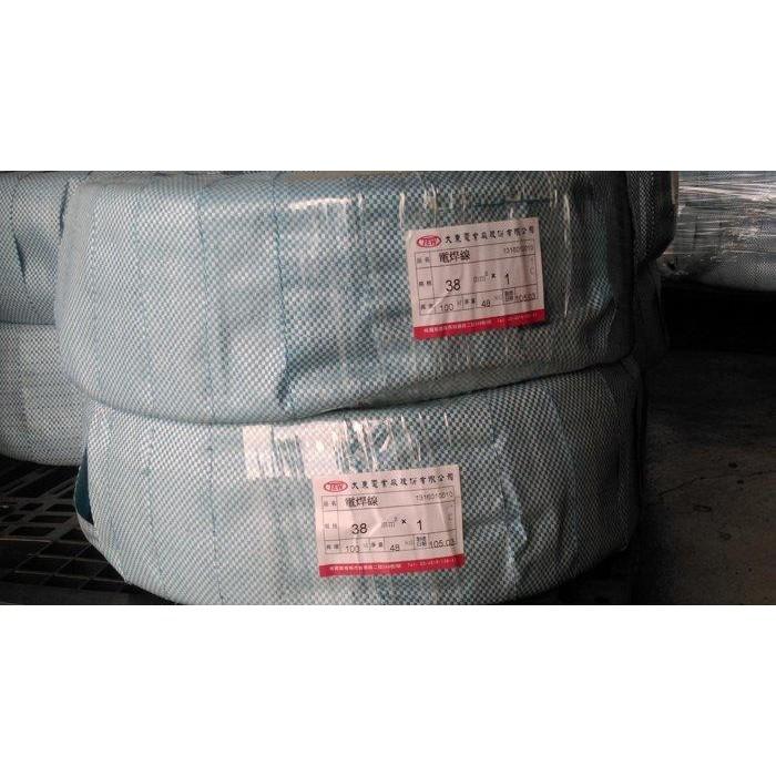 (立晟)14平方 22平方 30平方 38平方 50平方 60平方 電焊機 氬焊機 足米電焊線 一級電線廠 電焊機專用線