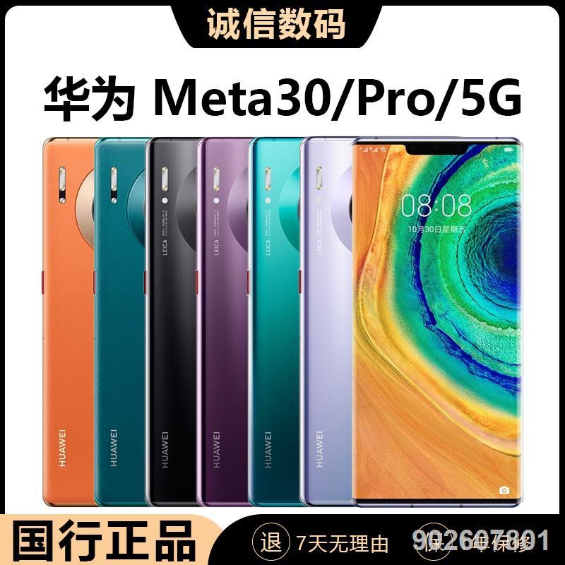 【台灣當天發貨】●☁華為Mate30Pro手機二手5G版商務曲屏全網通智能安卓國行正品40pro