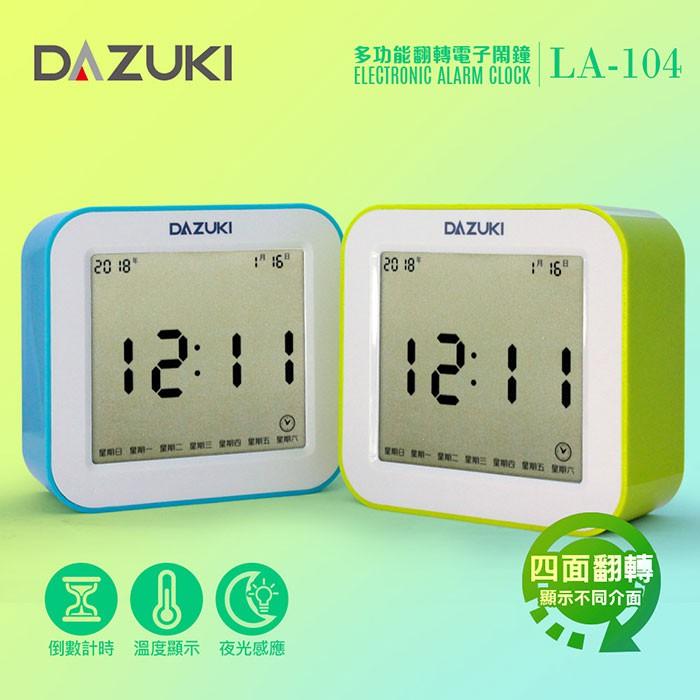 DAZUKI 多功能翻轉電子鬧鐘 LA-104