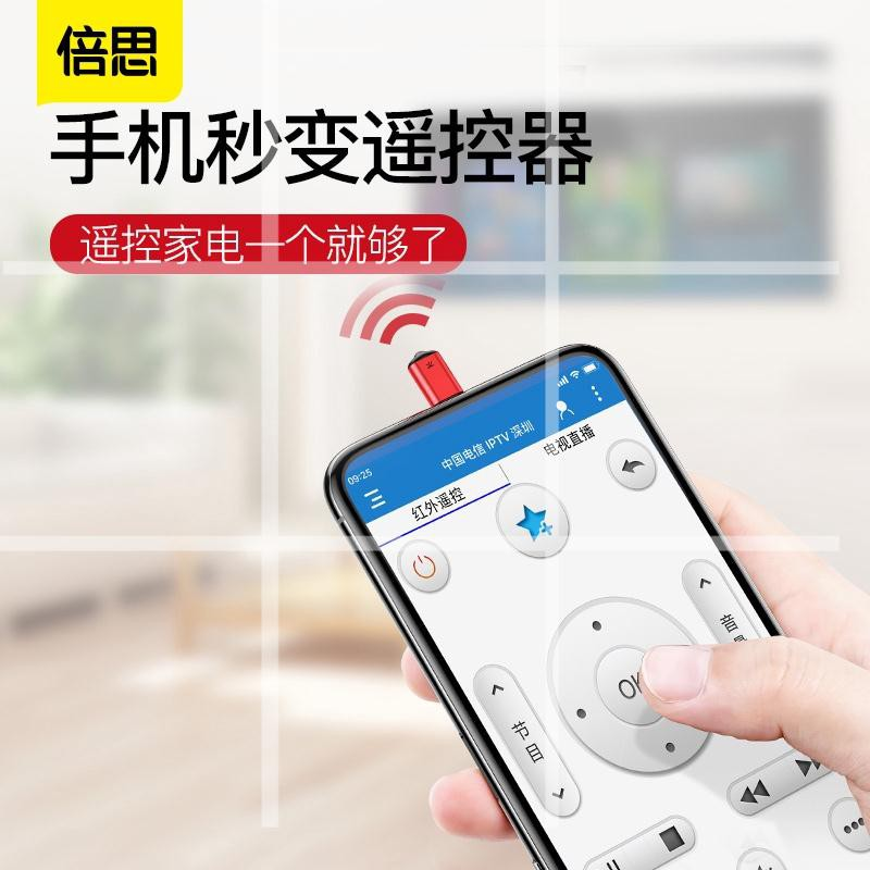 Baseus/倍思 紅外線發射遙控頭蘋果紅外遙控頭安卓通用型vivo萬能遙控器配件iPhone手機器oppo華為三星
