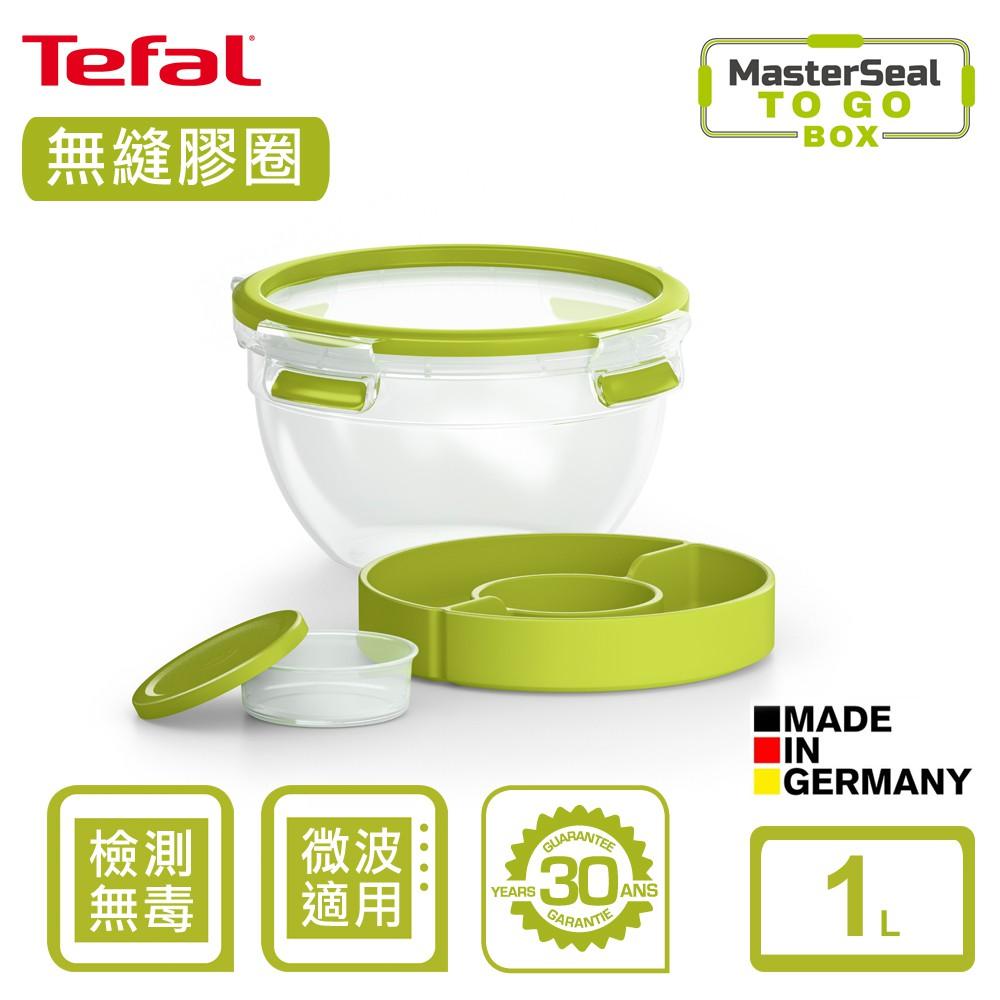 Tefal法國特福 德國EMSA原裝 樂活系列無縫膠圈PP密封保鮮沙拉碗(保鮮盒) 1L SE-K3100112