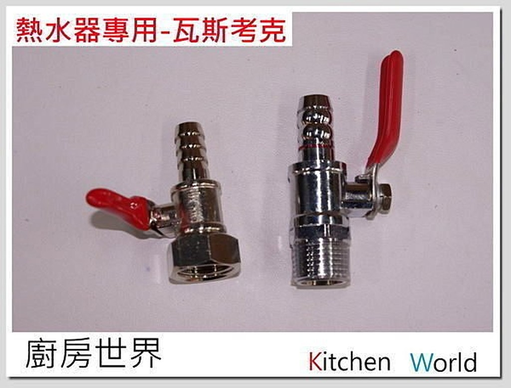 高雄 熱水器零件 瓦斯考克/內外牙/熱水器瓦斯接頭 熱水器專用 【KW廚房世界】