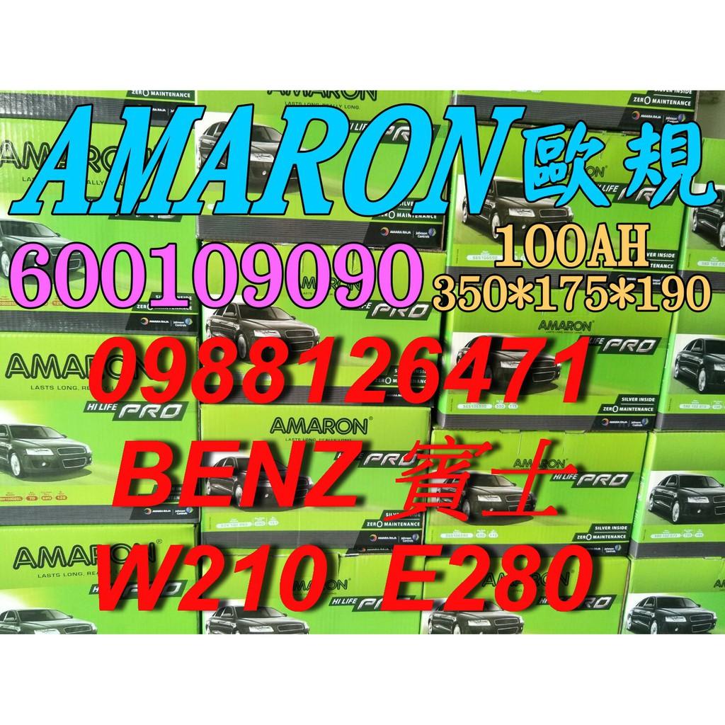 YES 愛馬龍銀合金 AMARON W210 E280 汽車電池 60044 100AH 歐規電池 BENZ 60038