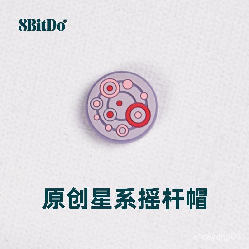 8Bitdo八位堂星系搖桿帽 SN30 Pro/Pro+手柄專用 原創外觀設計星球版 舒適硅膠防滑耐磨 食品級環保硅膠材