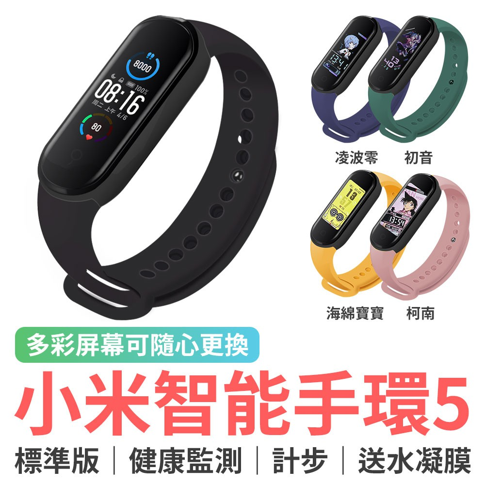 小米手環5 標準版  智能手環 計步 磁吸充電 藍牙睡眠手錶   保固一年 買就送保護貼