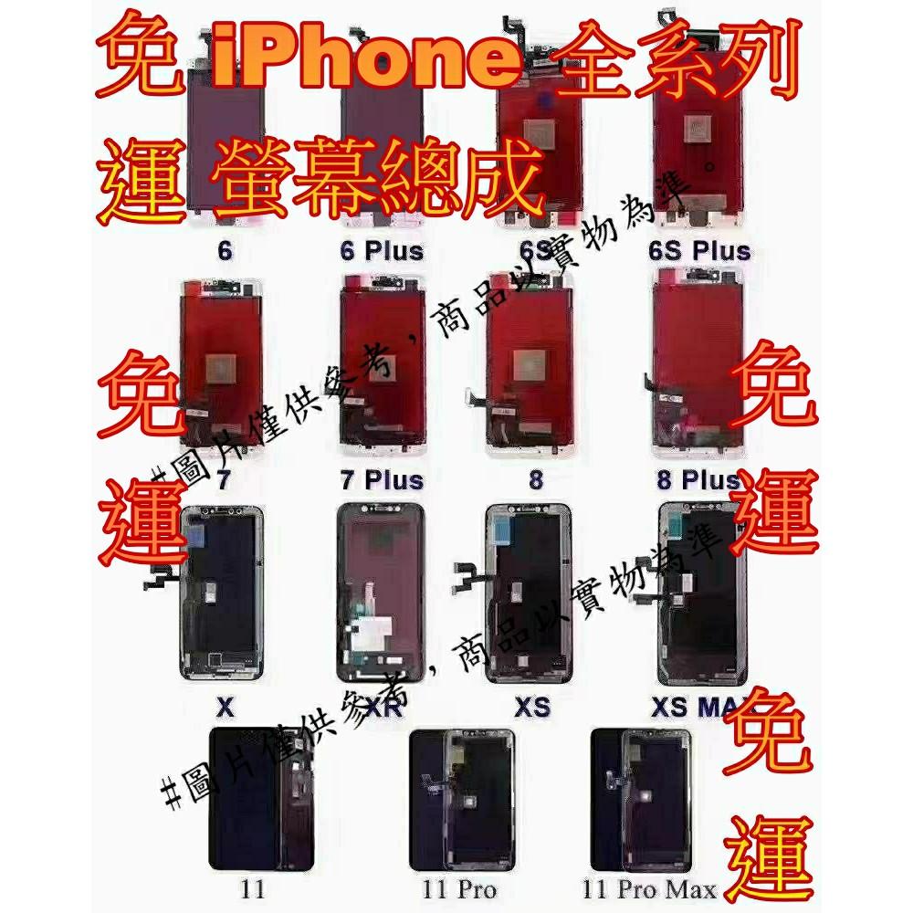 現貨 iphone 6 螢幕總成 6s 面板 6splus 7 8plus 液晶 i5s 副廠 6p 8 SE2螢幕