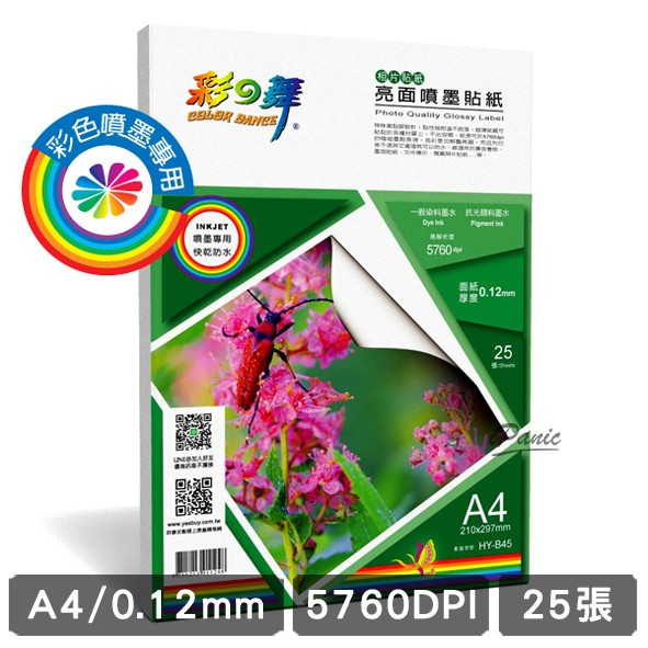 Color-Dance 彩之舞 HY-B45 0.12mm A4 25入 亮面噴墨貼紙–防水(相片貼紙)