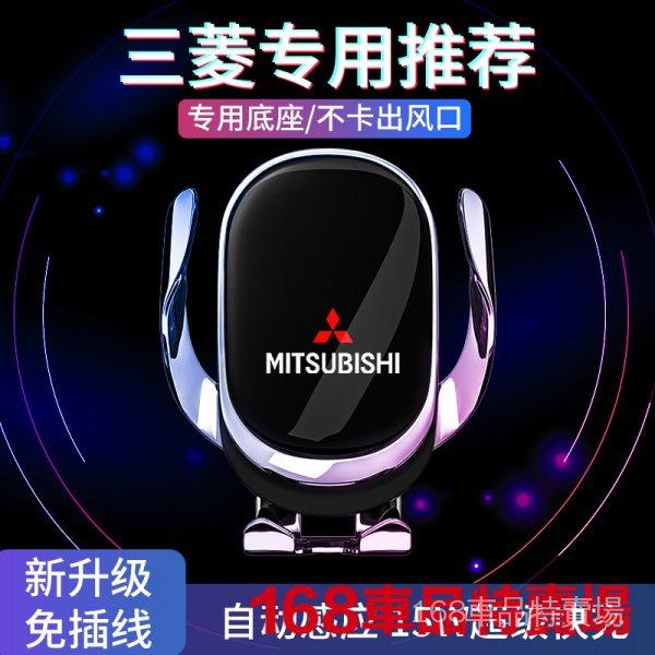 Mitsubishi 三菱 專用手機架 OUTLANDER 奕歌 勁炫 Pajero導航車架 車載重力自動支架 手機架
