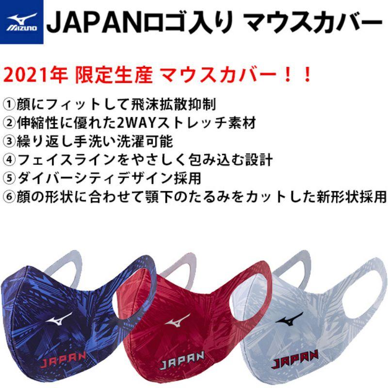 2020奧運 預購日本隊 Mizuno JAPAN 日本製運動口罩,水洗可重複使用 日本製公司貨 棒球 口罩 戴資穎
