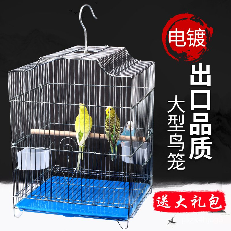 威畢虎皮鸚鵡鳥籠大號不銹鋼色八哥玄鳳牡丹專用籠子家用繁殖通用