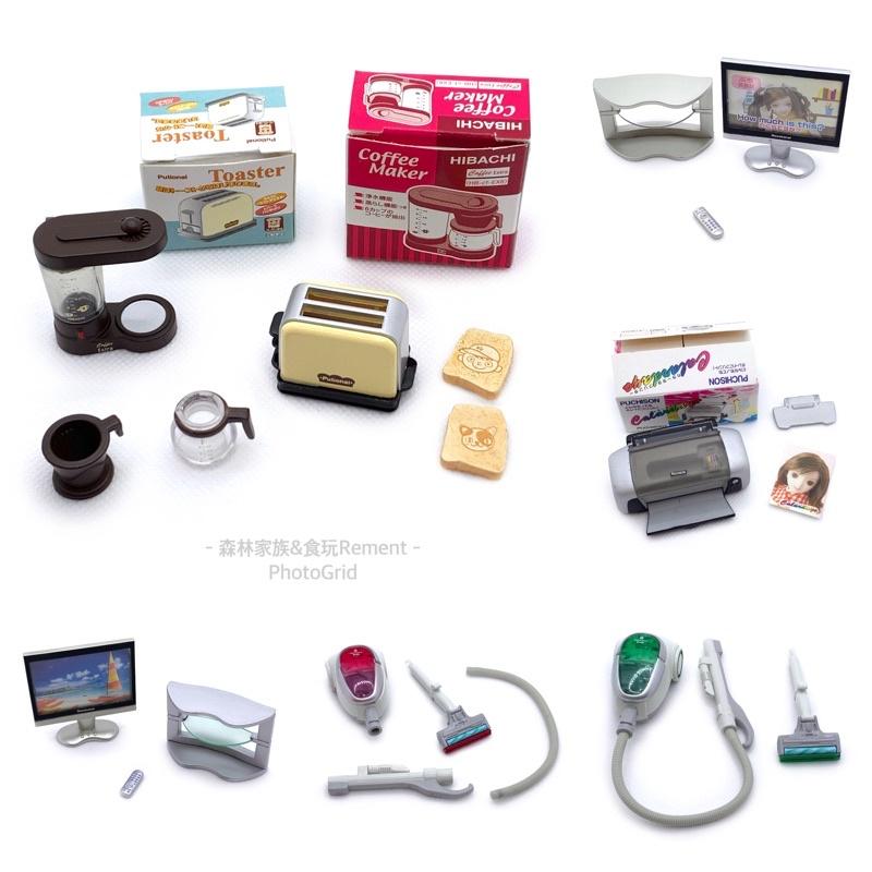 食玩 盒玩 re-ment rement 家電館 絕版 家電 電器 吸塵器
