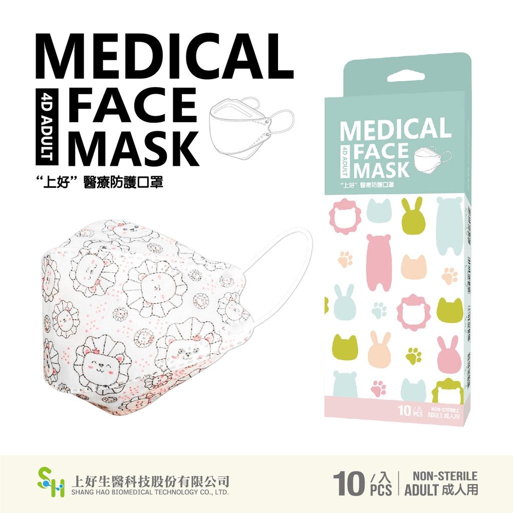 【上好生醫】成人立體|獅子|10入裝 醫療防護口罩