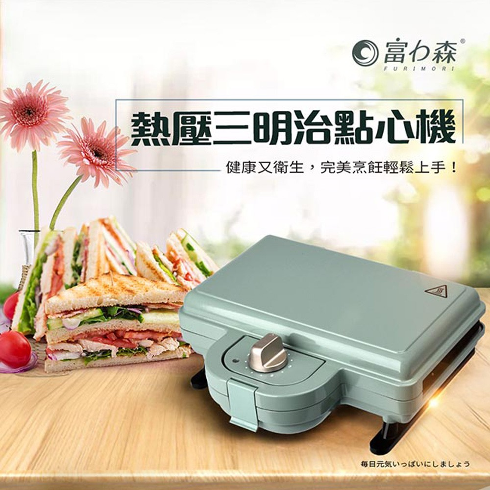 『大桃園家電』《富力森FURIMORI》熱壓三明治點心機(雙盤) FU-S502 可加購配件