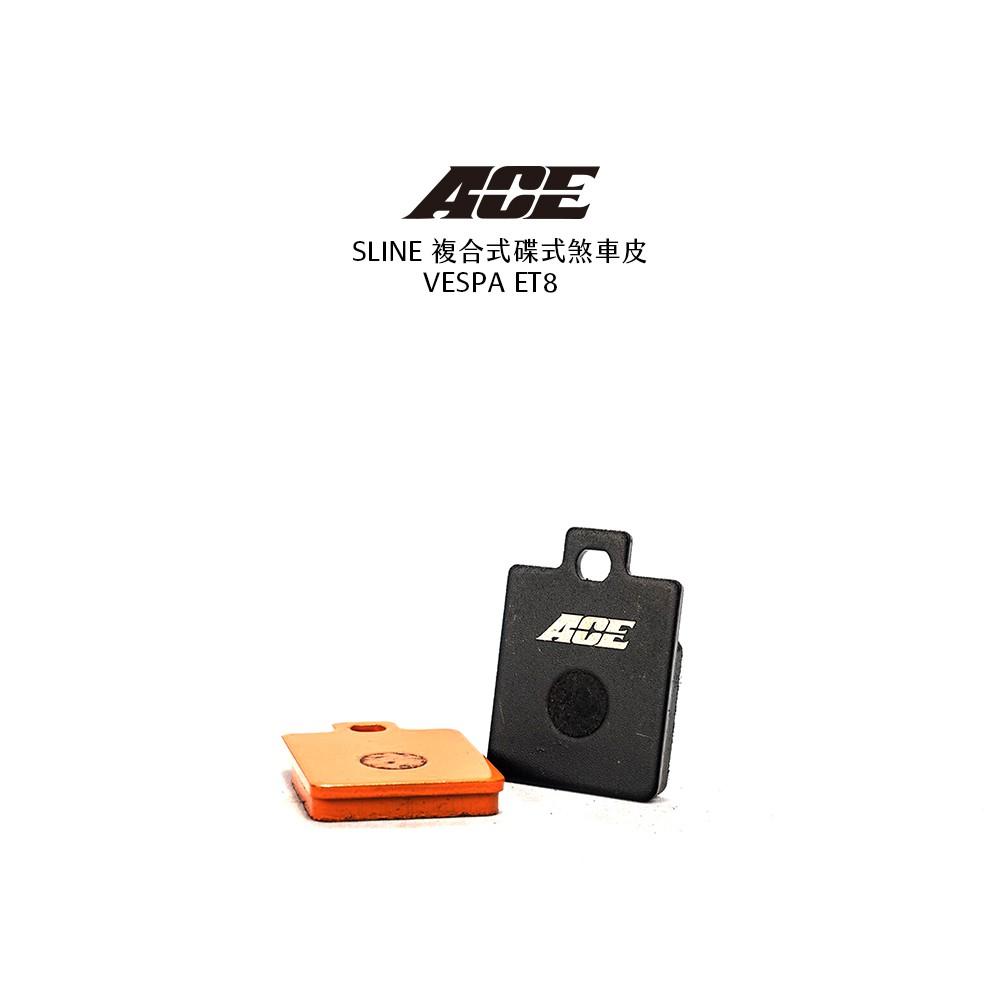 ACE 複合式煞車皮 來令片 VESPA ET8 / LX50 / LX150