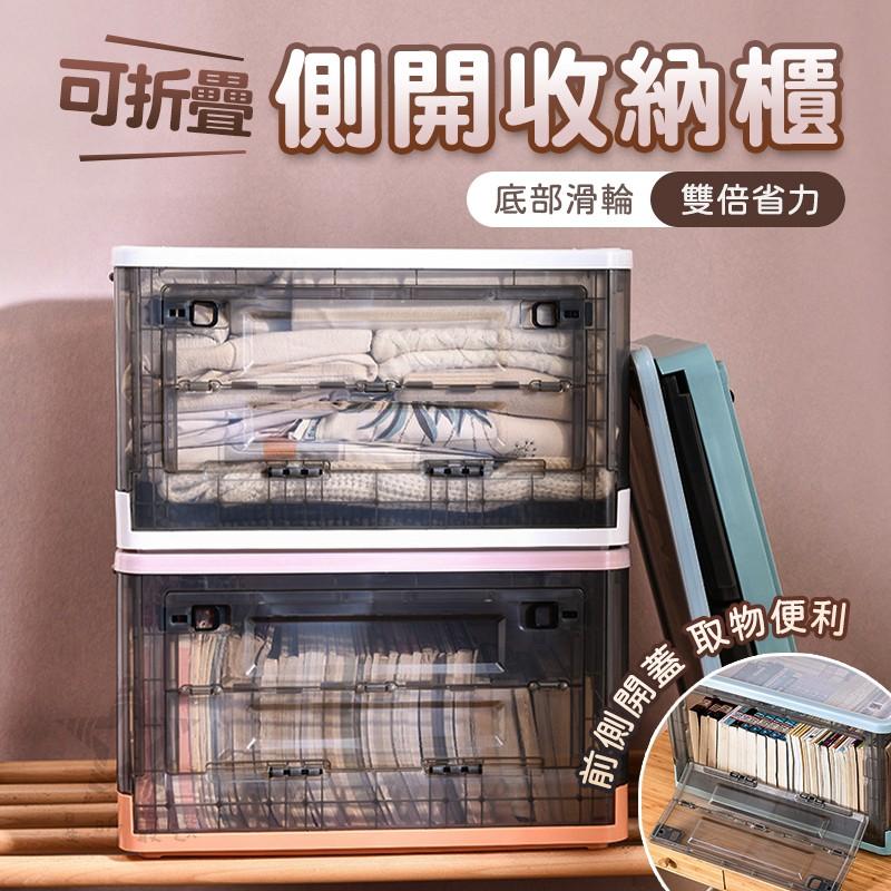 台灣現貨 透明側開 可折疊收納櫃 摺疊收納箱 收納盒 收納箱 收納櫃 大容量收納 收納 居家生活 🌟星昕嚴選🌟