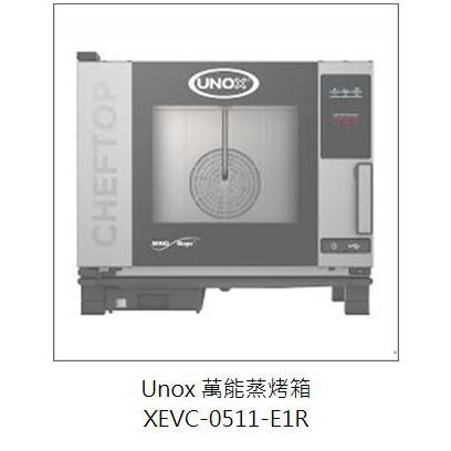 滙豐餐飲設備~全新~義大利Unox 萬能蒸烤箱 XEVC-0511-E1RM