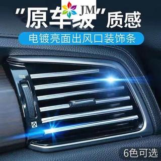 汽車空調出風口裝飾條改裝內飾 喜美 CIVIC 雅歌 ACCORD CRV CRV CRV3 CRV4 CRV5 臺中市