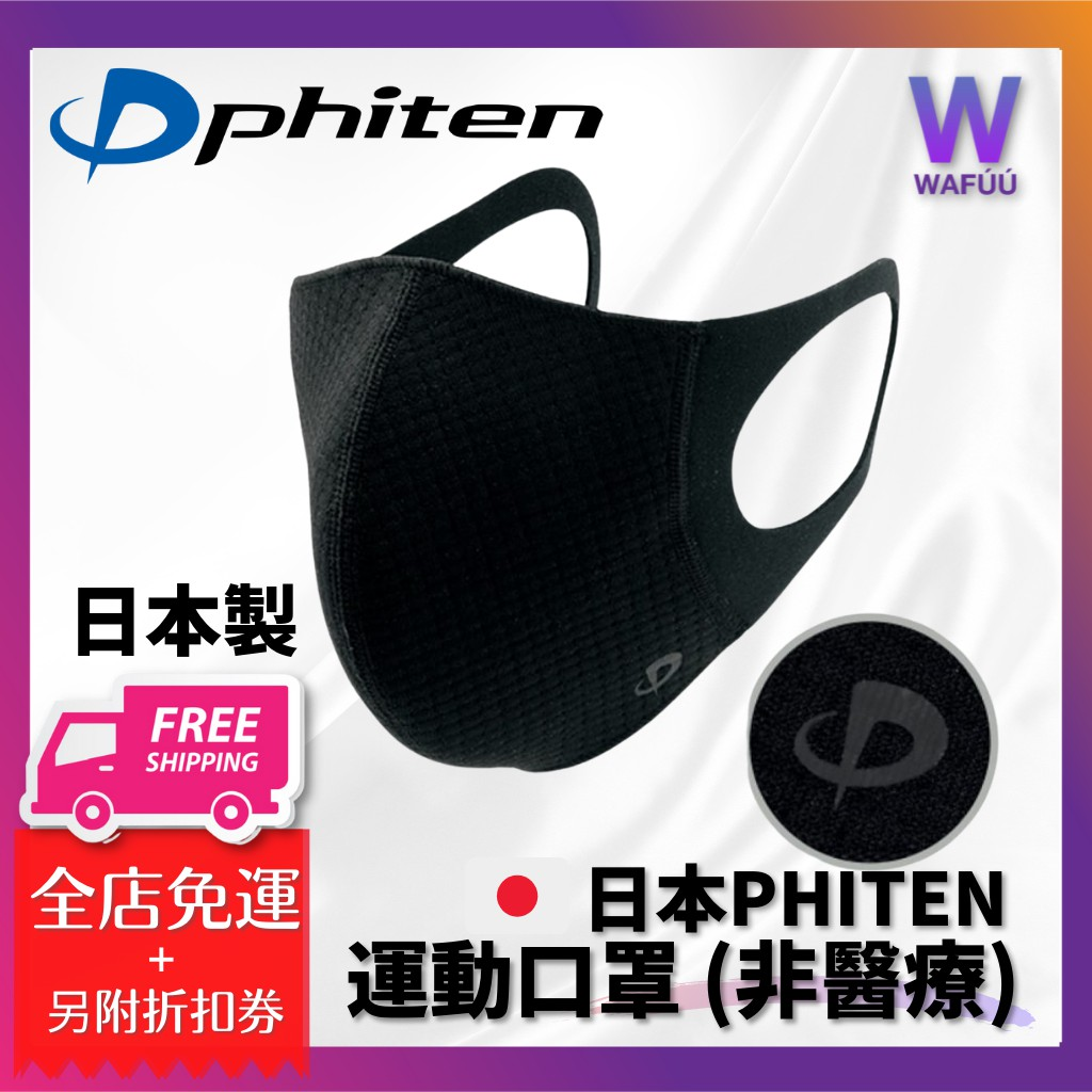 日本 PHITEN 銀谷 日本製 運動口罩 (非醫療) 黑色 面罩 防曬 頭套 防疫面罩