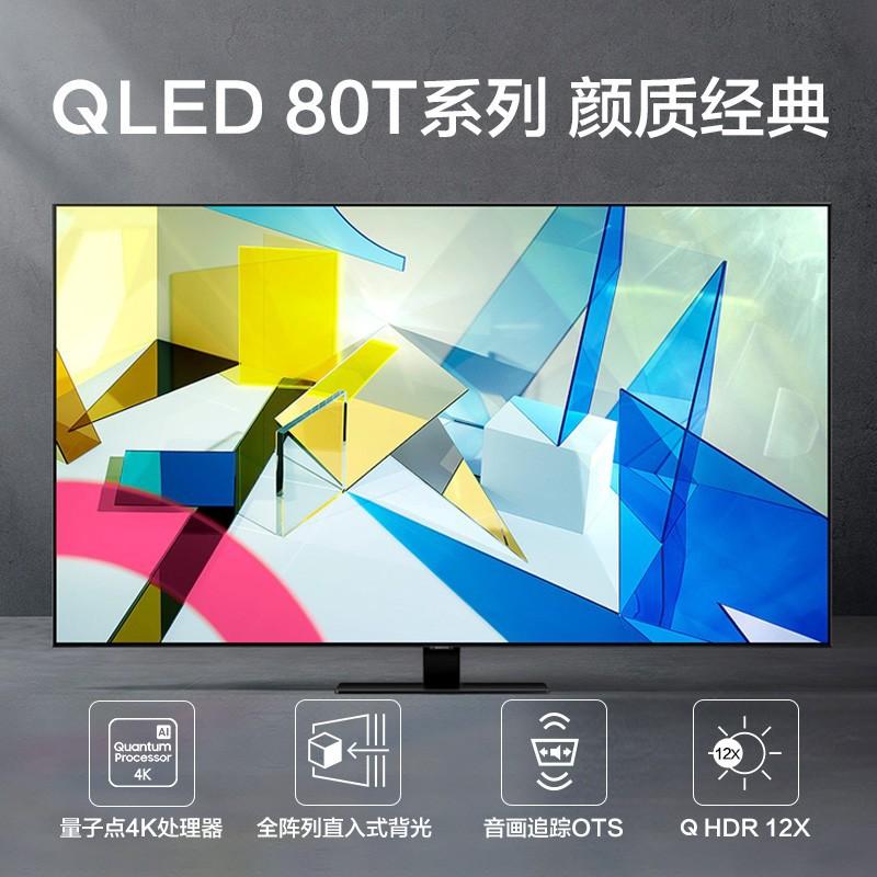 <三星>(SAMSUNG)75英寸 Q80T 4K超高清 全面屏 HDR 物聯IoT 人工智能 教育資源液晶電視機
