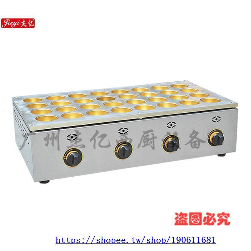 杰億雞蛋漢堡機商用32孔紅豆餅機銅板燃氣蛋堡機車輪餅FY-2232.R-机电1