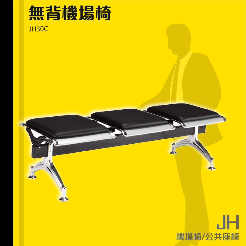 無背機場椅#JH30C-電腦椅 辦公椅 會議椅 書桌椅 滾輪椅 文書椅 扶手椅 皮椅 辦公桌椅 三人無背機場椅