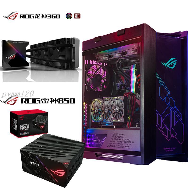 上新❤華碩ROG STRIX HELIOS GX601太陽神RGB幻彩臺式電競水冷游戲機箱