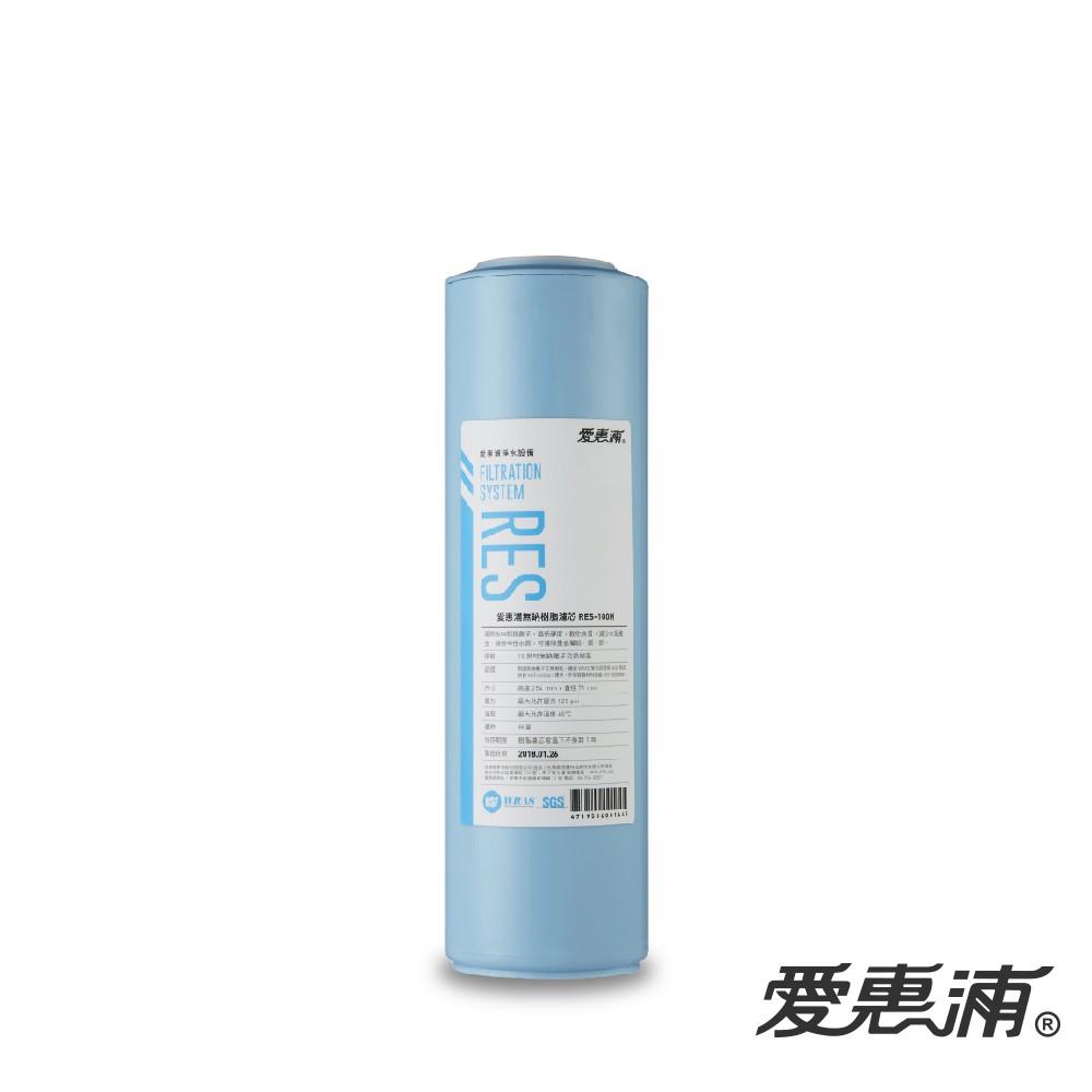 愛惠浦 RES-100H公規10英吋無鈉樹脂濾芯多入組 (宅配免運/刷卡分期0利率)