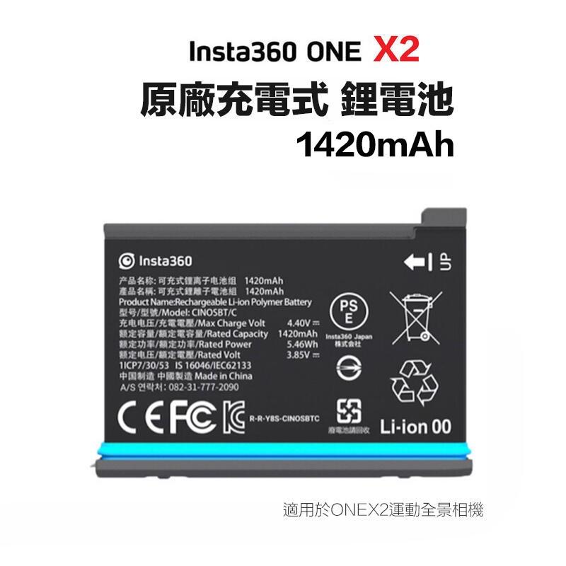 【eYe攝影】現貨 原廠電池 Insta360 One X2 充電電池 鋰電池 電池 1420mAh