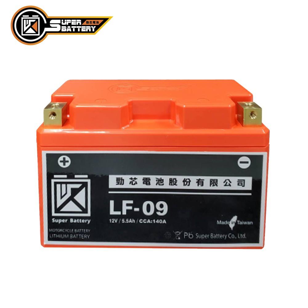 【Super Battery 勁芯】機車專用鋰鐵電池9號(LF-09)(原廠150cc以下使用)