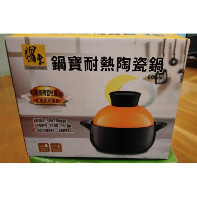 <全新>鍋寶耐熱陶瓷鍋