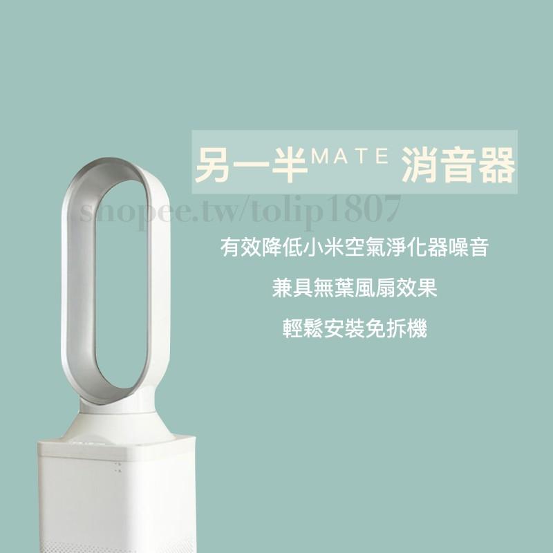 小米空氣清淨機變身無扇葉電風扇 另一半消音器讓小米空氣清淨機變Dyson式無扇葉風扇