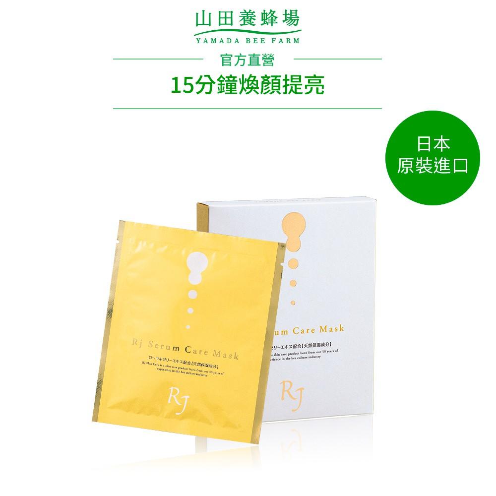 【山田養蜂場】RJ 精華煥膚面膜(5片裝)|官方旗艦店