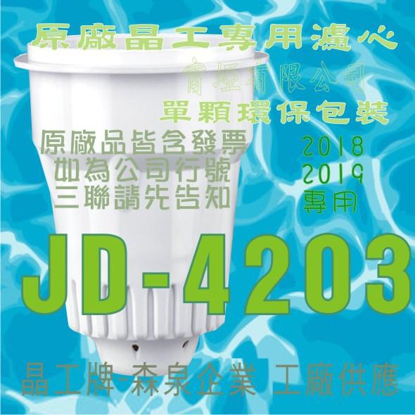 晶工牌 飲水機 JD-4203 原廠專用晶工濾心適用2018-2019年款