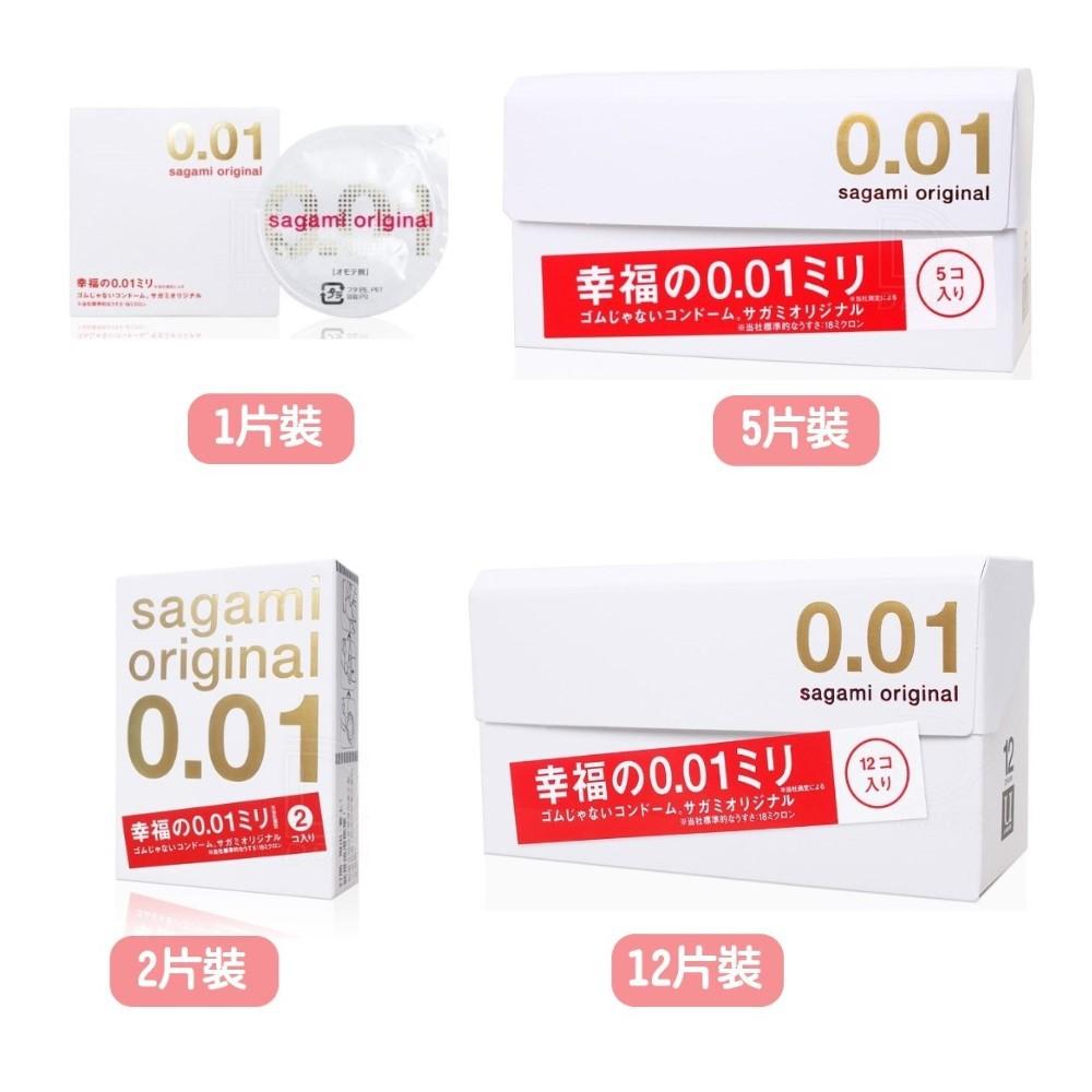 相模元祖 sagami 幸福 001 極致薄保險套 12入裝 55±2mm 衛生套/0.01