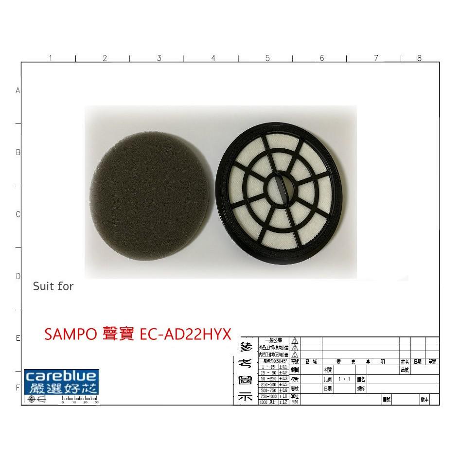 現貨 適配 SAMPO EC-AD22HYX 聲寶 無線手持式吸塵器 用 濾網