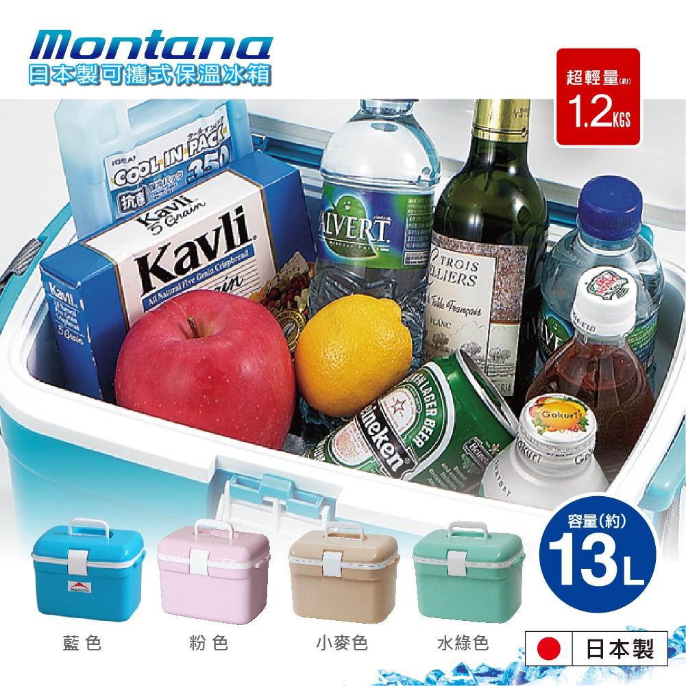 日本Montana 可攜式保溫冰桶13L-4色可選(藍/綠/棕/粉)/冰桶 日本製 台灣現貨