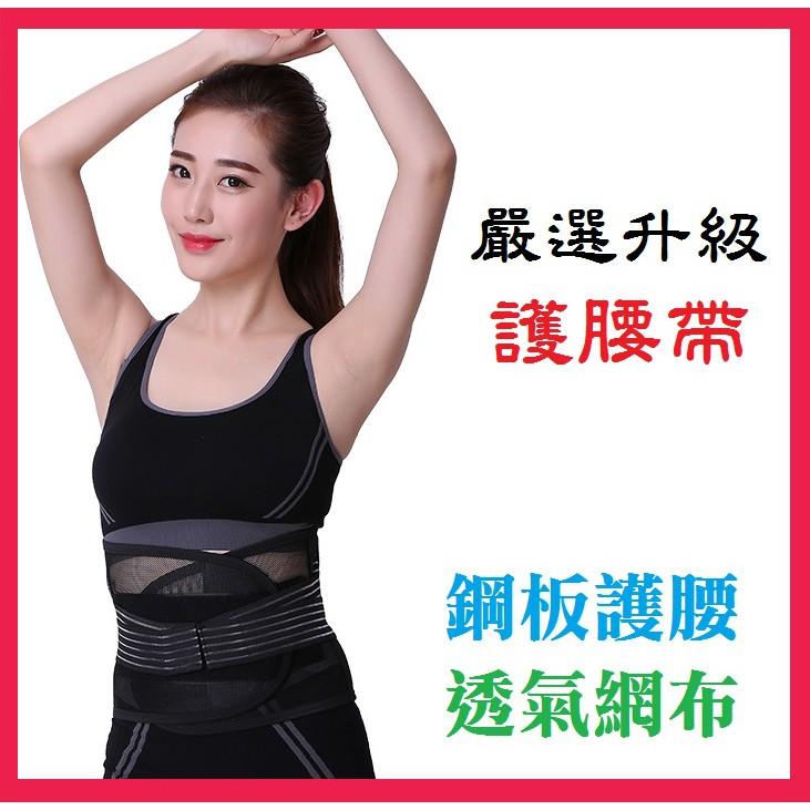 ㊣嚴選升級護腰帶 四根鋼板內置 高度21公分 標準護腰帶 輕量 透氣 工作運動腰部保護帶 護腰 束腰帶 束腰 非醫療產品