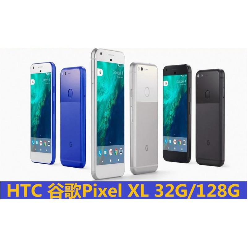 原廠盒裝 Google Pixel / Pixel XL (送保護套+鋼化膜) 32G/128G/八核/5吋/5.5吋