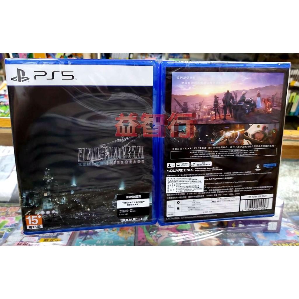 『台南益智』PS5 太空戰士7 FINAL FANTASY VII 重製版 INTERGRADE 中文現貨