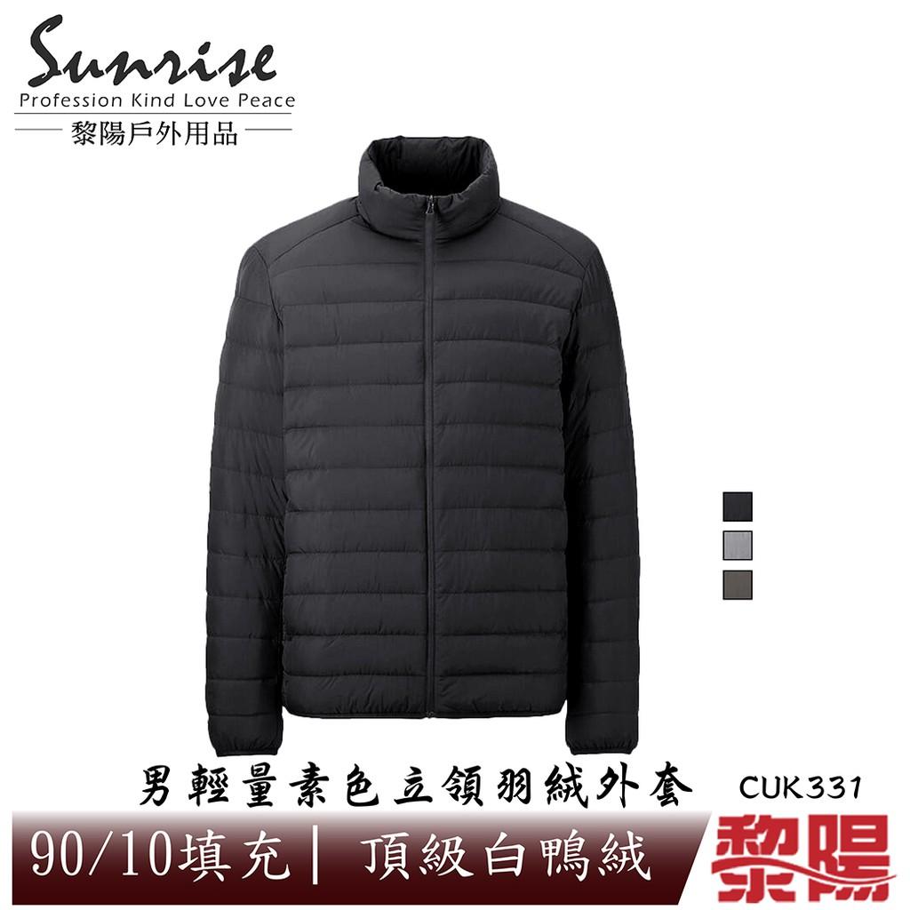 【黎陽】輕量素色立領羽絨外套(3色) 男款  羽絨/防風/柔軟/輕量/高海拔登山 02CUK331
