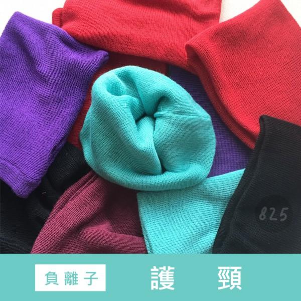 [妮芙露 Nefful] 最暖心的呵護 負離子加工製妮芙露 雙層 頸套 護頸 保暖 脖圍 護圍巾 禦寒 圍脖