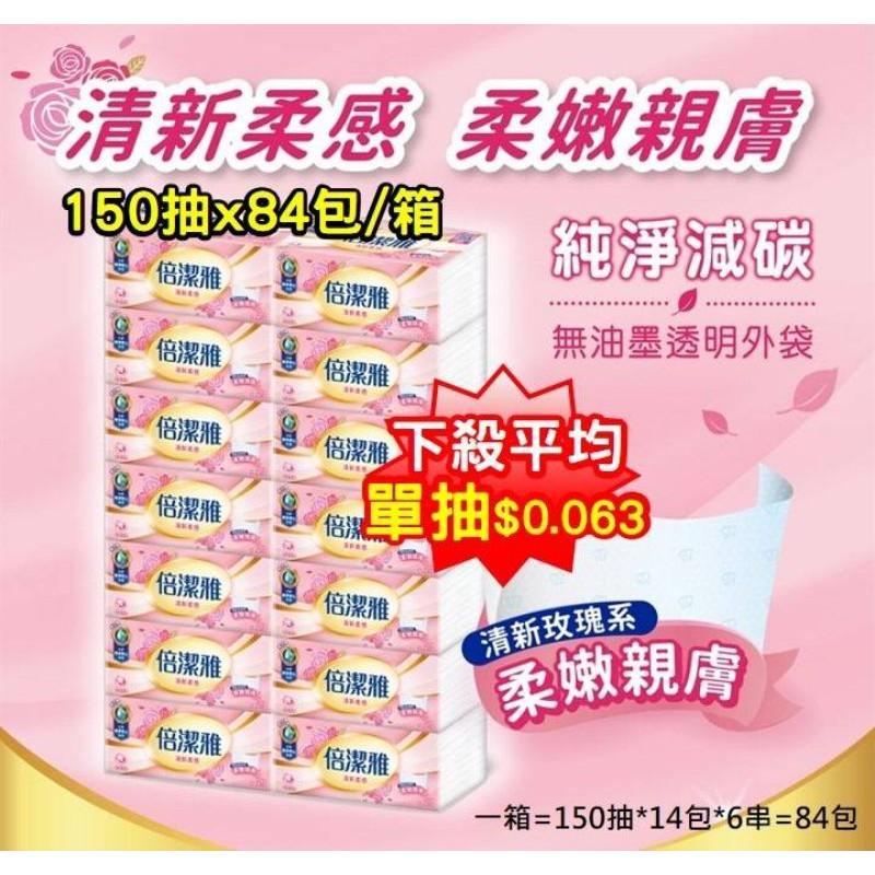 免運 米蕥小舖 倍潔雅抽取式衛生紙150抽*84包/箱💕
