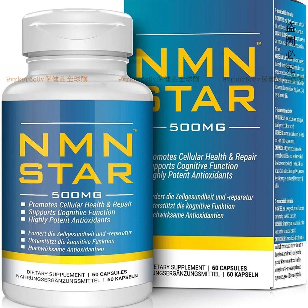 美國直郵 NMN煙酰胺單核苷酸 NMN每粒500mg NAD+補充劑 60粒【保健品全球購】