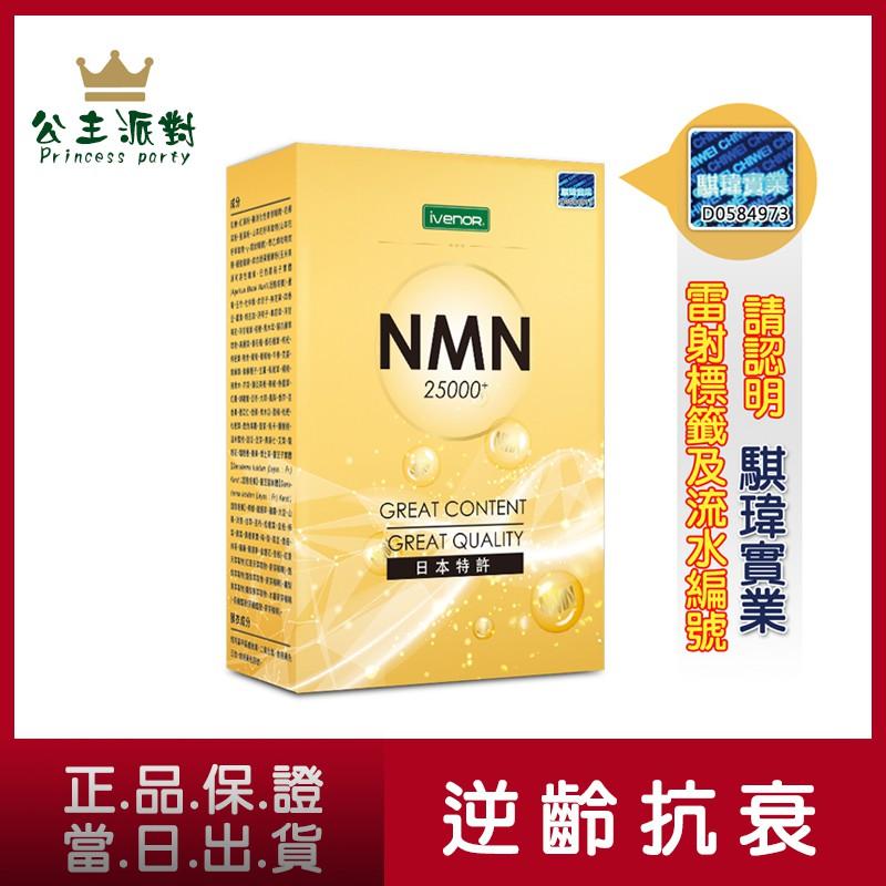 《新賣場甜甜價衝評價》§公主派對§ Ivenor NMN  25000+ plus 抗老 抗氧