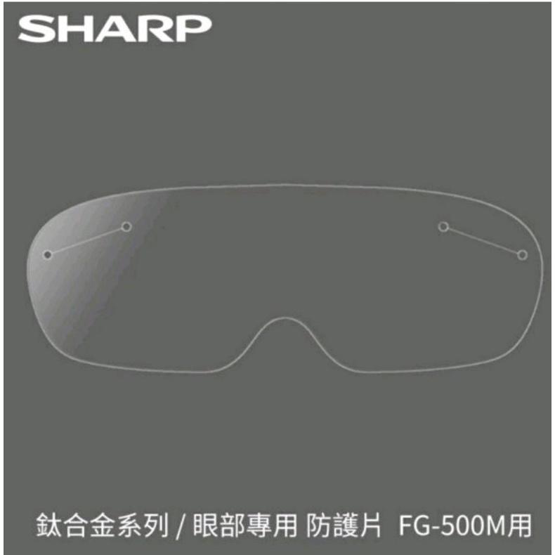 免運‼️鈦合金系列【SHARP夏普】奈米蛾眼科技眼部防護面罩FG-500M更換防護片3入 1組
