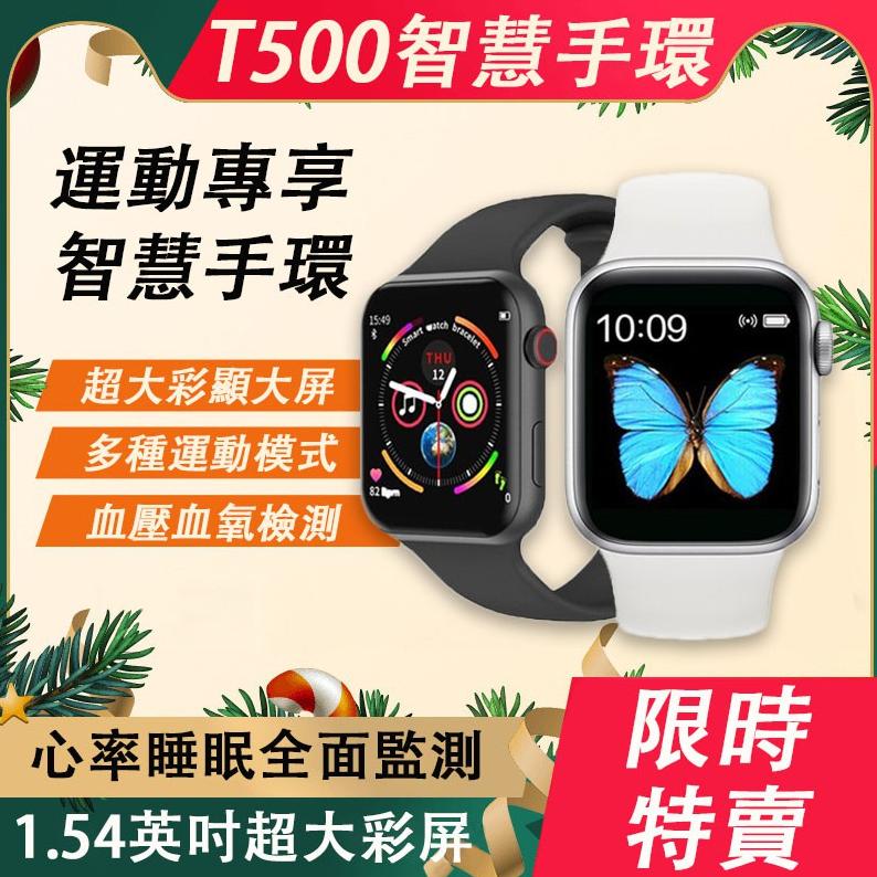 🔥新品低價促銷🔥T500 升級版 T600+ 智能藍牙 通話手錶 兒童電話手錶 智能通話 定位 電子手錶 運動手環